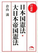口語訳日本国憲法・大日本帝国憲法