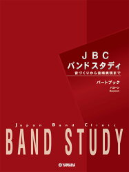 JBC バンドスタディ JBC バンドスタディ パートブック バスーン(ファゴット)