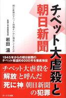 チベット大虐殺と朝日新聞