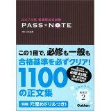 看護師国家試験PASS・NOTE(2017年版)