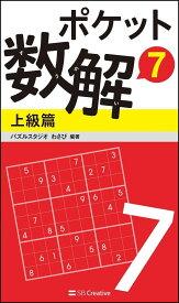 ポケット数解7 上級篇 [ パズルスタジオ わさび ]