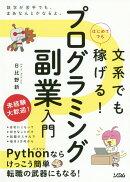 【予約】文系でもはじめてでも稼げる!プログラミング副業入門
