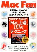 「Mac上達」技ありテクニック