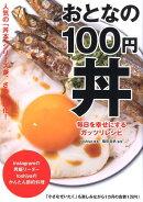 おとなの100円丼