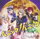 パニックパニック! (Type-A CD+DVD)