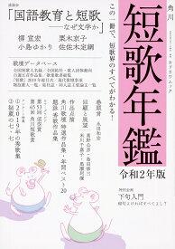 短歌年鑑 令和2年版 (カドカワムック)