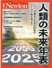 人類の未来年表 人口、資源など未来の問題をデータで解き明かす (ニュートンムック Newton別冊)