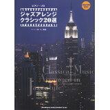 ジャズアレンジクラシック20選 (ピアノ・ソロ)