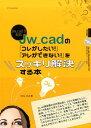 Jw_cadの「コレがしたい!」「アレができない!」をスッキリ解決する本 Jw_cad 8対応 [ Obra Club ]