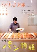 京都のパン物語