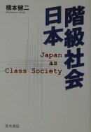 階級社会日本