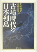 古墳時代の日本列島