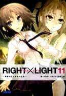 RIGHT×LIGHT 11