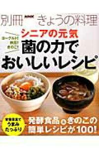 ヨーグルト!納豆!きのこ!シニアの元気菌の力でおいしいレシピ (別冊NHKきょうの料理)