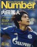 内田篤人 2006-2020 Unbroken Spirit