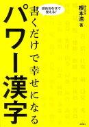 書くだけで幸せになるパワー漢字