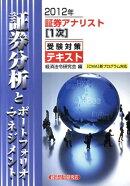 証券アナリスト1次受験対策テキスト証券分析とポートフォリオ・マネジメント(2012年)