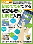 初めてでもできる超初心者のLINE入門(2018年最新版)