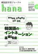 hana(Vol.28)