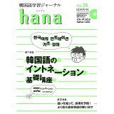 hana(Vol.28) 特集:韓国語のイントネーション基礎講座