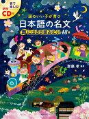 頭のいい子が育つ日本語の名文 声に出して読みたい48選