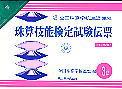 珠算技能検定試験伝票(3級)