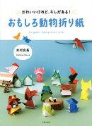おもしろ動物折り紙