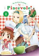 【予約】ピアシェ〜私のイタリアン〜 DVD+オフィシャルブックセット 下巻