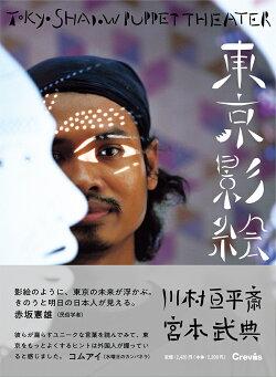 東京影絵/Tokyo shadow puppet theater