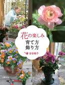 花の楽しみ 育て方飾り方