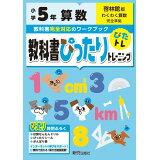 教科書ぴったりトレーニング算数小学5年啓林館版