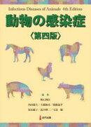 動物の感染症 <第四版>