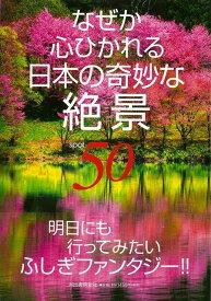 【バーゲン本】なぜか心ひかれる日本の奇妙な絶景50 [ 渋川 育由 編 ]