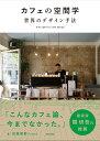 カフェの空間学 世界のデザイン手法 Site specific caf? design [ 加藤 匡毅 ]