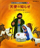 絵本21 天使の知らせ〜クリスマス(2)〜 「みんなの聖書・絵本シリーズ」