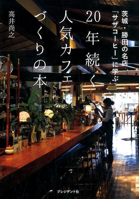 20年続く人気カフェづくりの本 茨城・勝田の名店「サザコーヒー」に学ぶ [ 高井尚之 ]