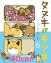タヌキとキツネ 6 (リラクトコミックス) [ アタモト ]