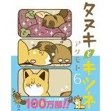 タヌキとキツネ(6) (Liluct Comics)