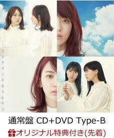 【楽天ブックス限定先着特典】センチメンタルトレイン (通常盤 CD+DVD Type-B) (生写真付き) [ AKB48 ]