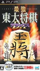 マイナビBEST 最強 東大将棋 デラックス