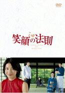 笑顔の法則 DVD-BOX