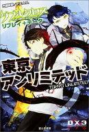 ダブルクロスThe 3rd Edition リプレイ+データ 東京アンリミテッド