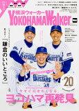 横浜ウォーカー(2018 春・GW) (ウォーカームック)