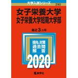 女子栄養大学・女子栄養大学短期大学部(2020) (大学入試シリーズ)