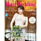 ホテルウエディング(No.40) 卒花嫁125人のリアルVoice 私たちが選んだ正解アイテム (生活シリーズ)