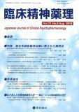 臨床精神薬理(Vol.21 No.8(Aug) 特集:統合失調症維持治療に残された疑問点