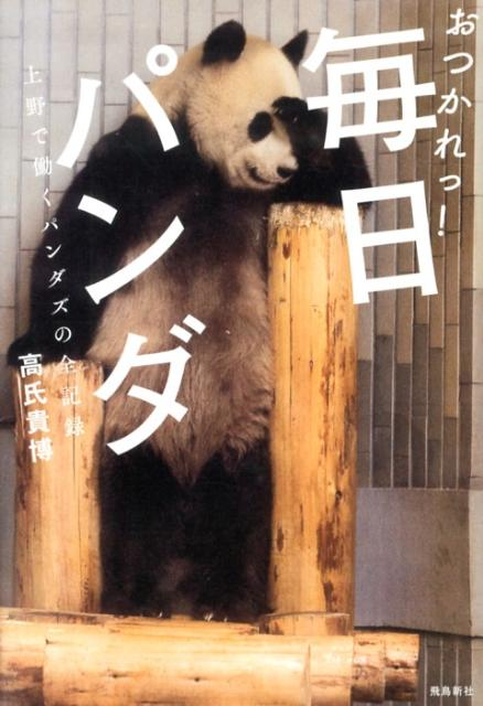 おつかれっ!毎日パンダ 上野で働くパンダズの全記録 [ 高氏貴博 ]