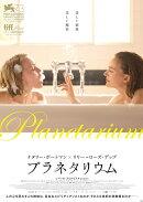 プラネタリウム DVD