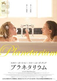 プラネタリウム DVD [ ナタリー・ポートマン ]