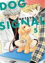 DOG SIGNAL 5 (BRIDGE COMICS) [ みやうち 沙矢 ]